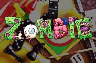 Настольные игры про зомби